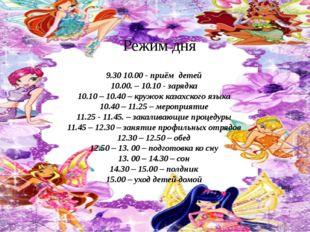 Режим дня 9.30 10.00 - приём детей 10.00. – 10.10 - зарядка 10.10 – 10.40 – к