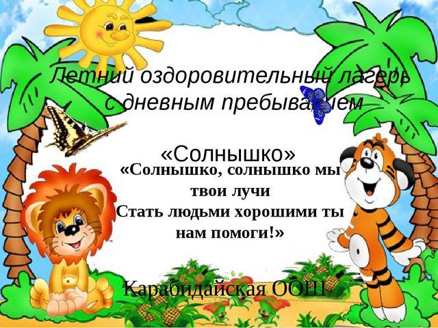 Летний оздоровительный лагерь с дневным пребыванием «Солнышко» Карабидайская...