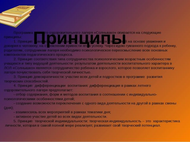 Программа летнего оздоровительного лагеря «Солнышко» опирается на следующие п...