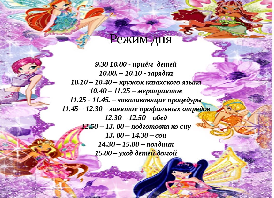 Режим дня 9.30 10.00 - приём детей 10.00. – 10.10 - зарядка 10.10 – 10.40 – к...