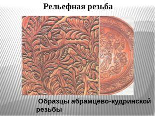 Рельефная резьба Образцы абрамцево-кудринской резьбы