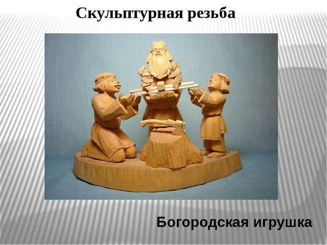 Богородская игрушка Скульптурная резьба