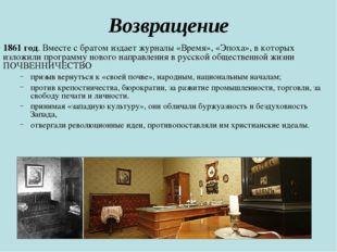 Возвращение 1861 год. Вместе с братом издает журналы «Время», «Эпоха», в кото