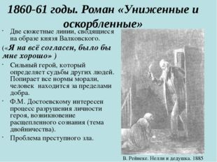 1860-61 годы. Роман «Униженные и оскорбленные» Две сюжетные линии, сводящиеся
