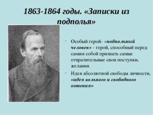 1863-1864 годы. «Записки из подполья» Особый герой- «подпольный человек» - ге
