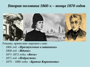 Вторая половина 1860-х – конца 1870 годов Романы, принесшие мировую славу: 18
