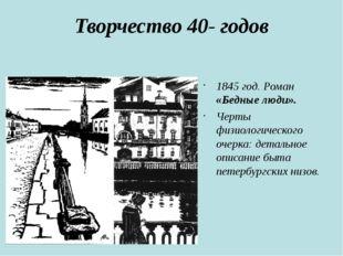 Творчество 40- годов 1845 год. Роман «Бедные люди». Черты физиологического оч