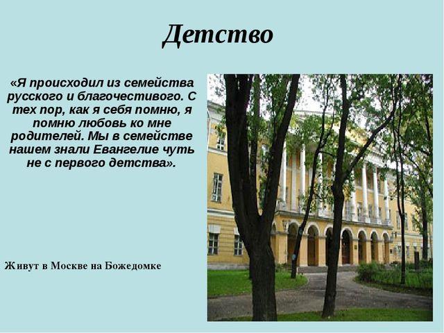 Детство «Я происходил из семейства русского и благочестивого. С тех пор, как...