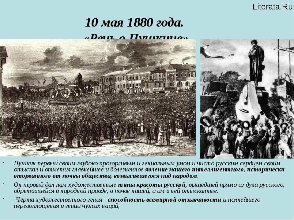 10 мая 1880 года. «Речь о Пушкине» Пушкин первый своим глубоко прозорливым и...