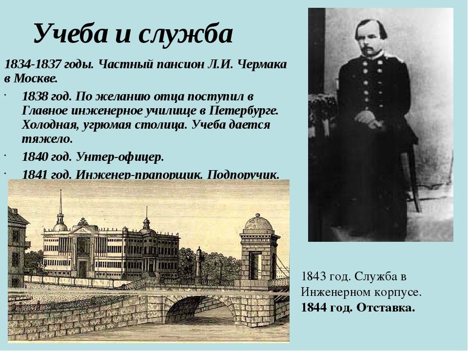 Учеба и служба 1834-1837 годы. Частный пансион Л.И. Чермака в Москве. 1838 го...