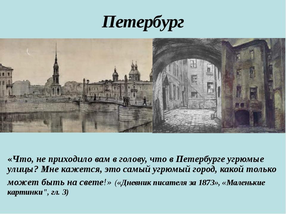 Петербург «Что, не приходило вамв голову, чтов Петербурге угрюмые улицы? Мн...