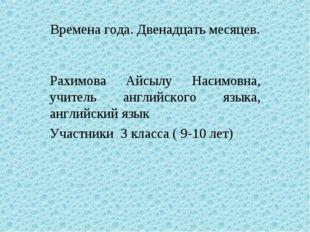 Времена года. Двенадцать месяцев. Рахимова Айсылу Насимовна, учитель английск