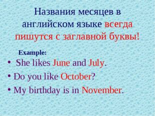 Названия месяцев в английском языке всегда пишутся с заглавной буквы! She lik