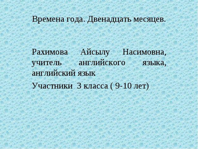 Времена года. Двенадцать месяцев. Рахимова Айсылу Насимовна, учитель английск...