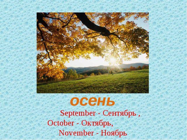 Autumn - осень September - Сентябрь , October - Октябрь, November - Ноябрь