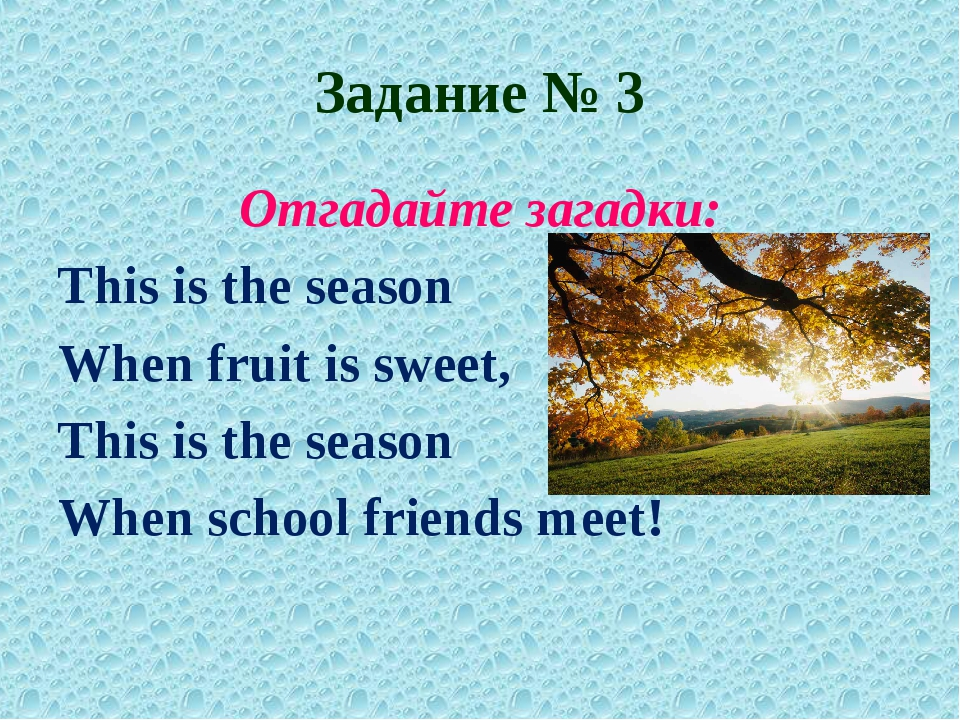 Задание № 3 Отгадайте загадки: This is the season When fruit is sweet, This i...