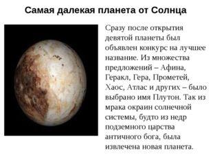 Самая далекая планета от Солнца Сразу после открытия девятой планеты был объя