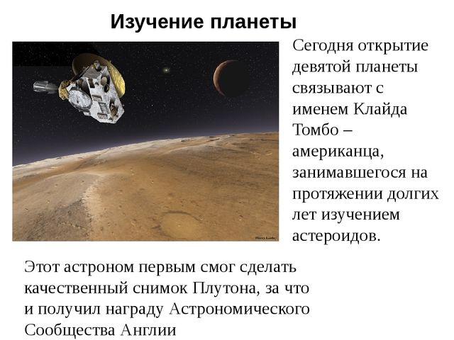 Сегодня открытие девятой планеты связывают с именем Клайда Томбо – американца...