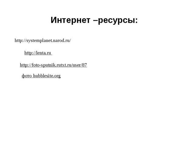http://systemplanet.narod.ru/ http://lenta.ru http://foto-sputnik.rutxt.ru/us...