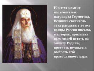 И в этот момент наступает час патриарха Гермогена. Великий святитель стал рас