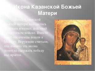 Икона Казанской Божьей Матери Икона Казанской Божьей матери находилась во в