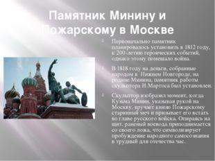 Памятник Минину и Пожарскому в Москве Первоначально памятник планировалось ус