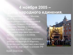 4 ноября 2005 – День народного единения. По инициативе мэра г. Москвы Ю.М.Луж