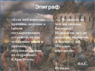 Эпиграф «Если нам известны причины, ведущие к гибели государственных устройст
