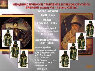 МЕЖДИНАСТИЧЕКСОЕ ПРАВЛЕНИЕ В ПЕРИОД СМУТНОГО ВРЕМЕНИ (конец XVI – начало XVII