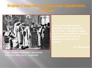 Борис Годунов – реальный правитель России «… Его мало назвать премьер-министр