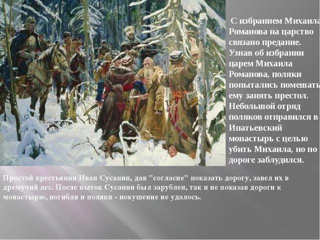 С избранием Михаила Романова на царство связано предание. Узнав об избрании...