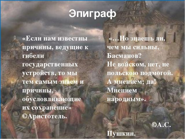 Эпиграф «Если нам известны причины, ведущие к гибели государственных устройст...