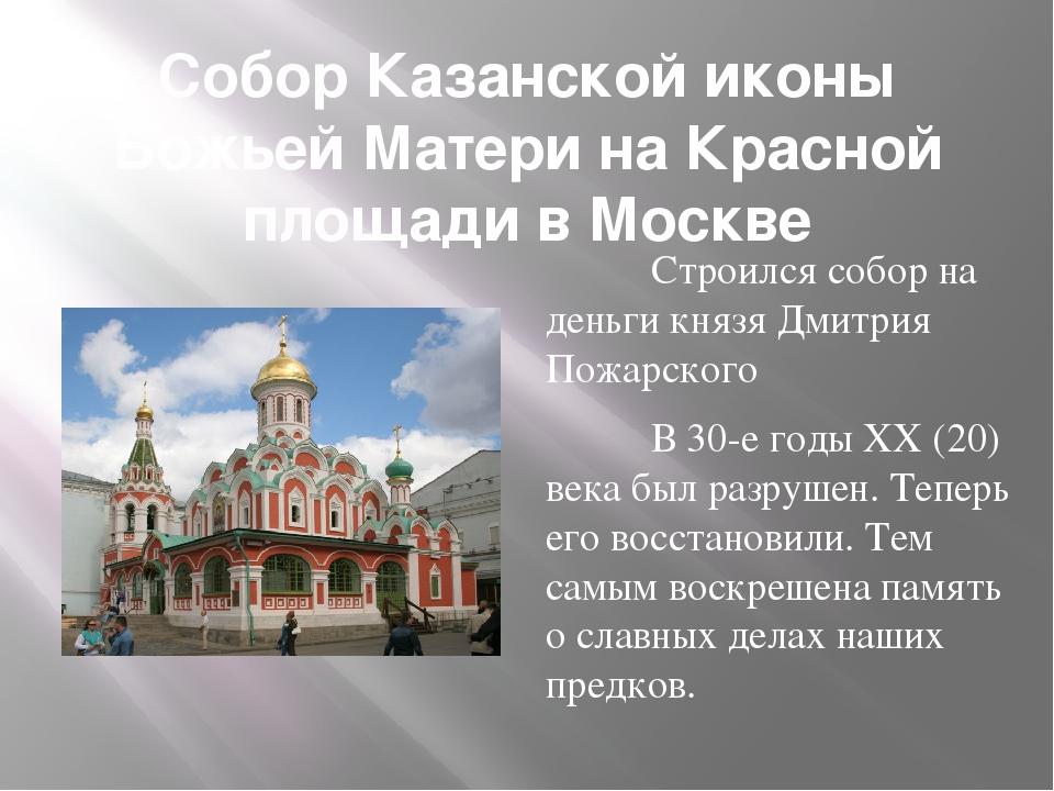 Собор Казанской иконы Божьей Матери на Красной площади в Москве Строился со...