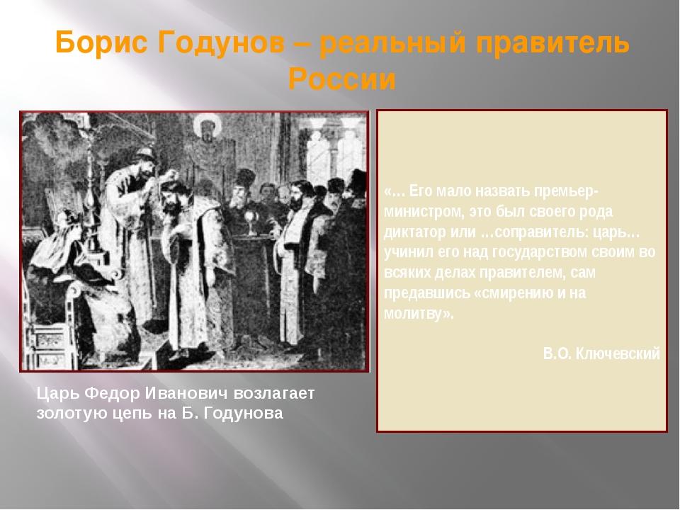 Борис Годунов – реальный правитель России «… Его мало назвать премьер-министр...