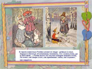В героях-животных Рачёва узнаются люди - добрые и злые, бедные и богатые. И