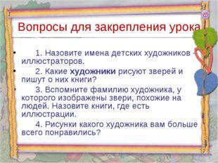 Вопросы для закрепления урока 1.Назовите имена детских художников – ил