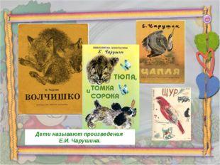 Дети называют произведения Е.И.Чарушина.