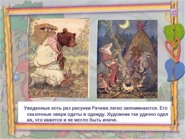 Уведенные хоть раз рисунки Рачева легко запоминаются. Его сказочные звери од...