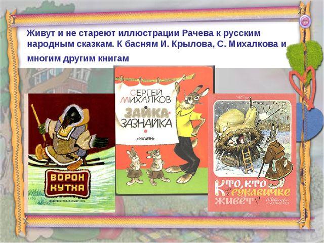 Живут и не стареют иллюстрации Рачева к русским народным сказкам. К басням И...