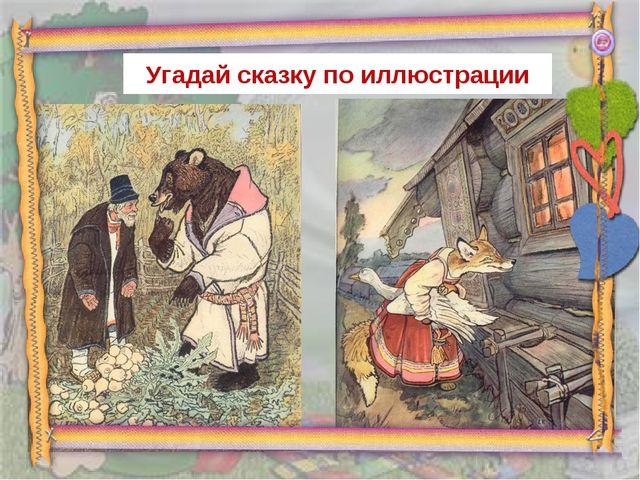 Угадай сказку по иллюстрации