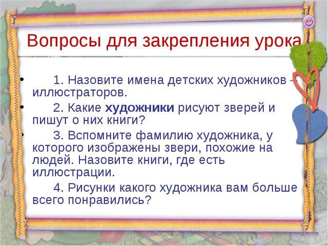 Вопросы для закрепления урока 1.Назовите имена детских художников – ил...