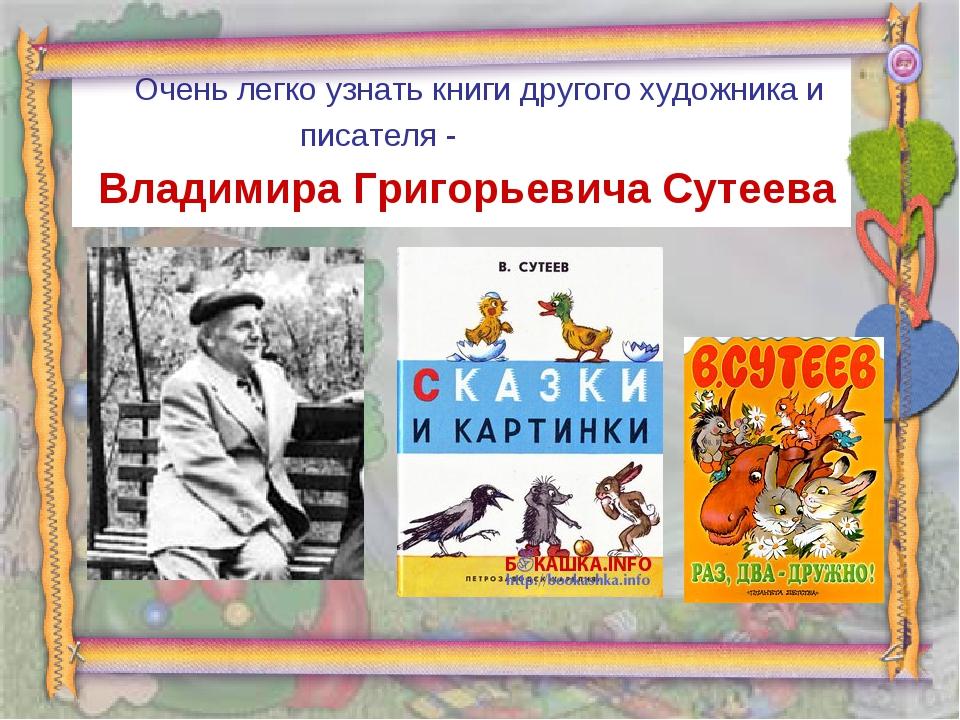 Очень легко узнать книги другого художника и писателя - Владимира Григорьев...