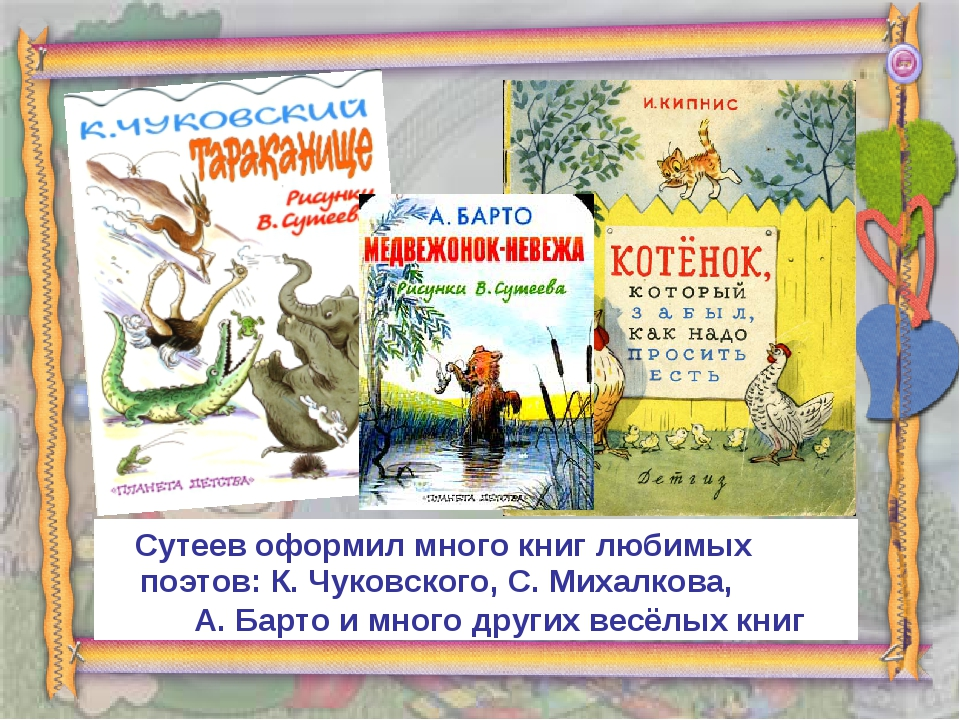Сутеев оформил много книг любимых поэтов: К. Чуковского, С. Михалкова, А. Ба...