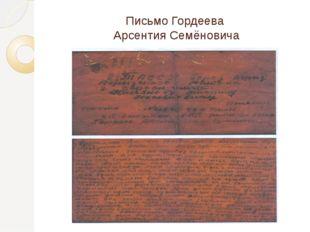 Письмо Гордеева Арсентия Семёновича
