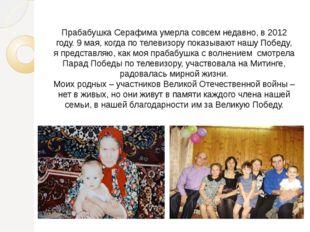 Прабабушка Серафима умерла совсем недавно, в 2012 году. 9 мая, когда по теле