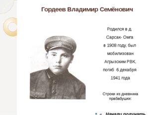Гордеев Владимир Семёнович Родился в д. Сарсак- Омга в 1908 году, был мобилиз