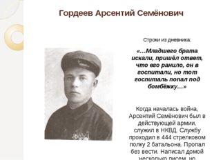Гордеев Арсентий Семёнович Строки из дневника: «…Младшего брата искали, пришё