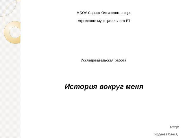 МБОУ Сарсак-Омгинского лицея Агрызского муниципального РТ Исследовательская р...