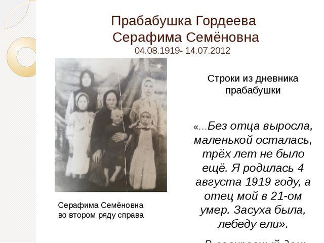 Прабабушка Гордеева Серафима Семёновна 04.08.1919- 14.07.2012 Строки из дневн...