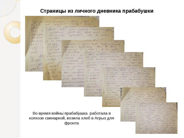 Страницы из личного дневника прабабушки Во время войны прабабушка работала в...
